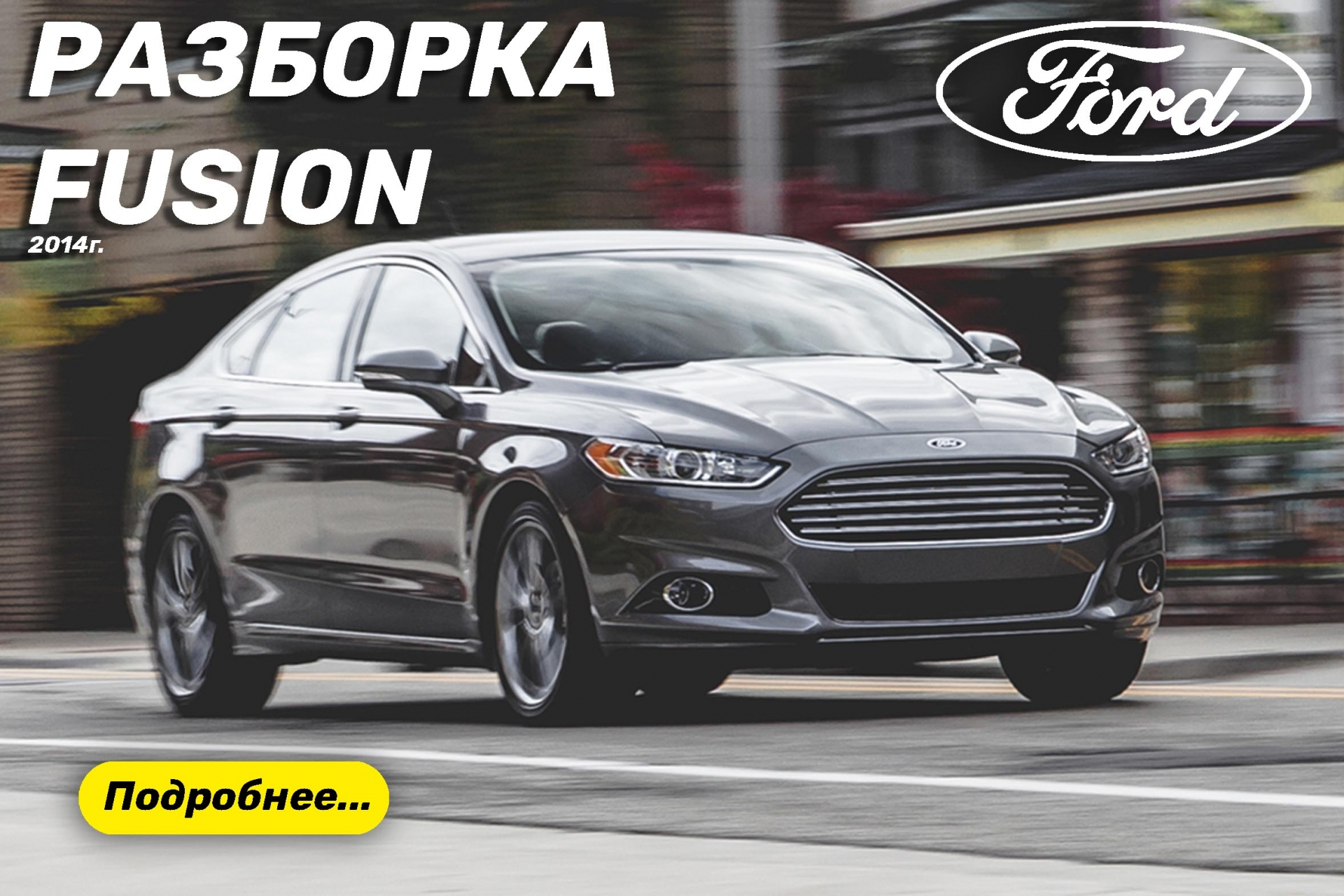 Разборка Ford Fusion